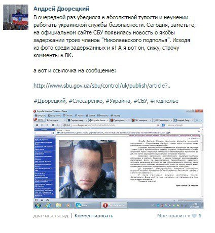 Николаевский сепаратист, которого задержала СБУ, воскрес в соцсетях (фото) - фото 1