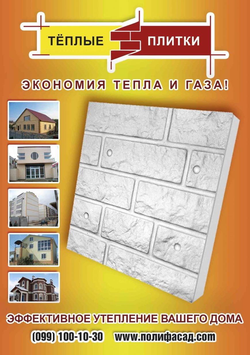 ПОЛИФАСАД – утепляем жилье к зиме простым и экономным способом! (фото) - фото 2