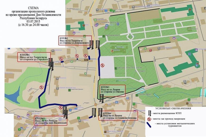 Как отметить День Независимости в Гродно: программа мероприятий, схема КПП и расписание транспорта (фото) - фото 1