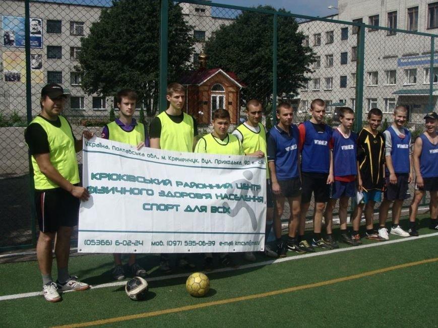 В Кременчугской воспитательной колонии провели спортивный праздник в честь Дня Конституции и Дня молодёжи (ФОТО) (фото) - фото 1