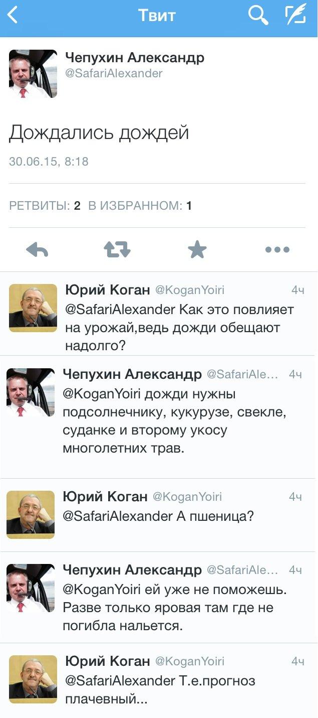Прогноз осадков от ульяновского министра (фото) - фото 1