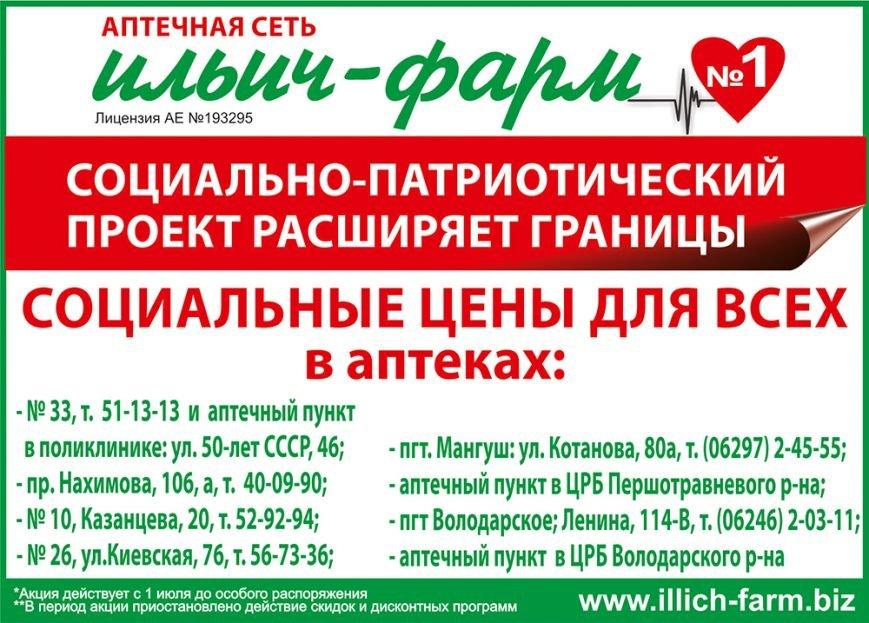соцпроект_газета (1)