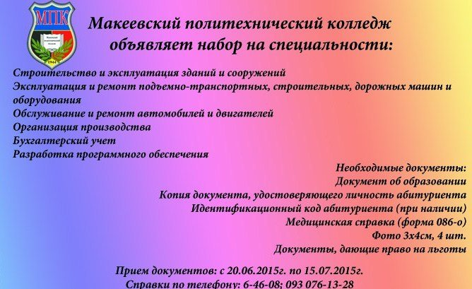 В вузах Макеевки - выпускные! На очереди вступительная кампания (фото) - фото 1