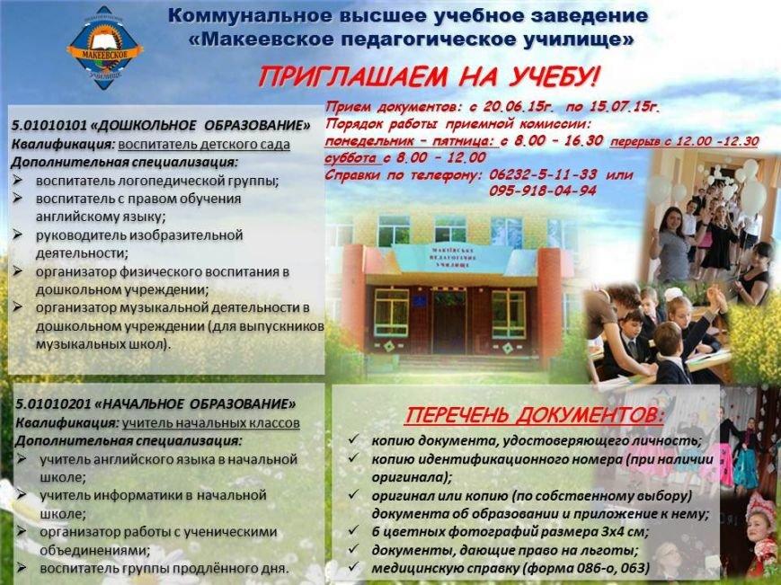 В вузах Макеевки - выпускные! На очереди вступительная кампания (фото) - фото 2