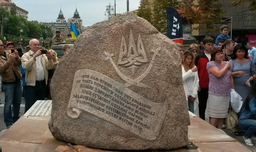 В Мариуполь приедет памятный камень, посвященный Конотопской битве (ФОТО), фото-1
