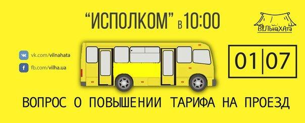 В Краматорске собираются на пикет горсовета (фото) - фото 1
