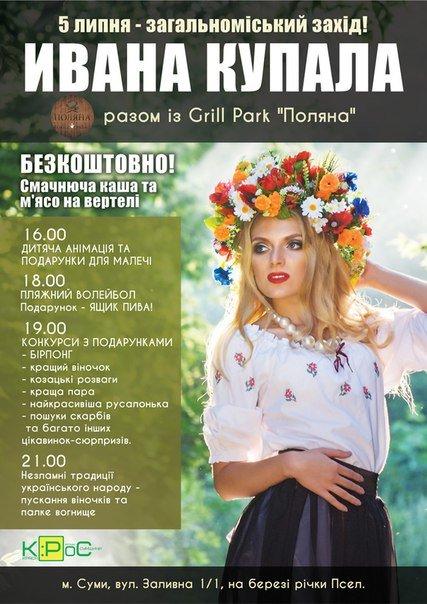 Сумчан приглашают отпраздновать Ивана Купала  в Grill Park «Поляна» на берегу Псла, фото-1