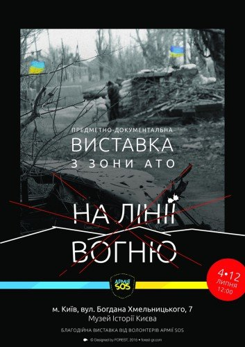 В Киеве пройдет выставка, посвященная войне на востоке Украины (фото) - фото 1