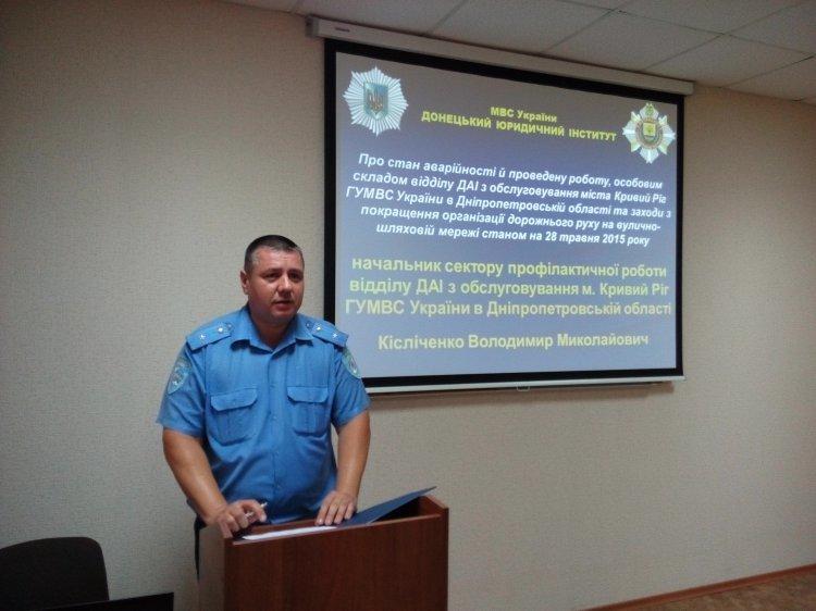 В Донецком юридическом интитуте  провели «круглый стол» с криворожскими гаишниками (ФОТО), фото-3