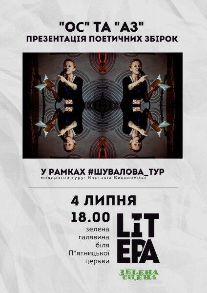 На фестиваль «ЛІТЕРА» в Чернігів приїде Ірина Шувалова (фото) - фото 1