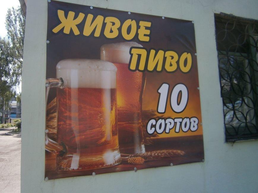 С 1 июля запрещена продажа пива в киосках, однако в Красноармейске и Димитрове этот запрет проигнорирован (фото) - фото 5