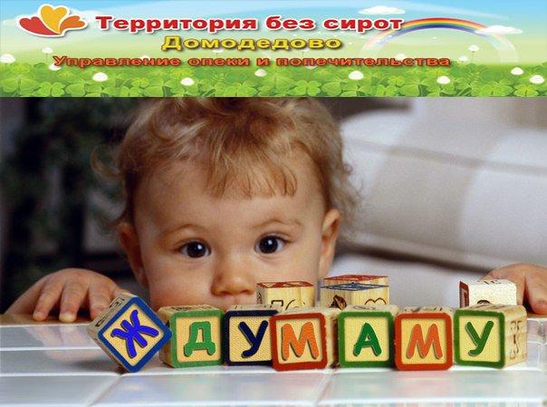 В июле 2015 двое детей устроены в семьи домодедовским управлением опеки и попечительства (фото) - фото 1