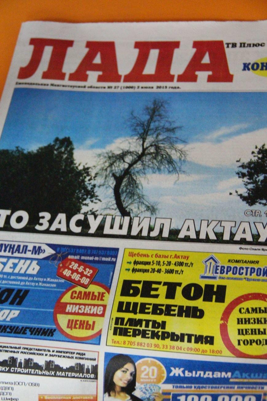 Юбилейный выпуск газеты «Лада», фото-2