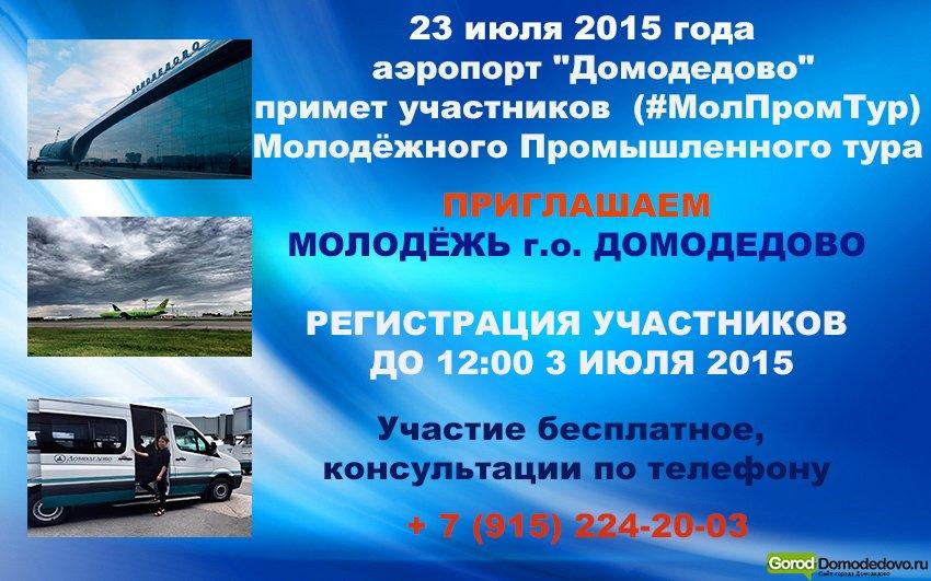 Домодедовскую молодёжь  приглашают в МолПромТур в аэропорт Домодедово (фото) - фото 1