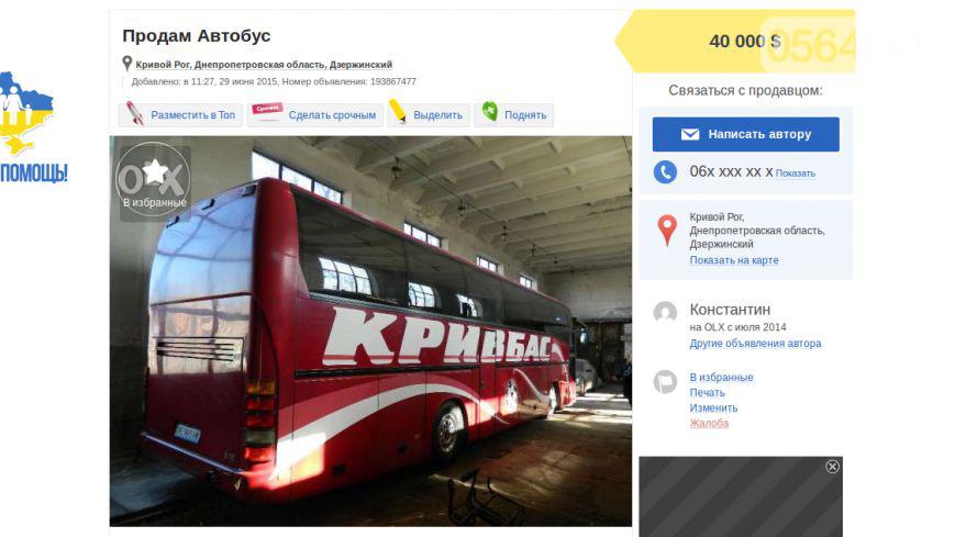 В Кривом Роге: во дворе разлили ртуть, закончили ремонт моста, хотели продать автобус ФК «Кривбасс» (фото) - фото 1