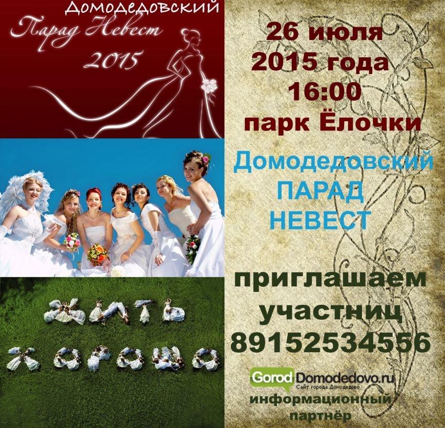 невест2
