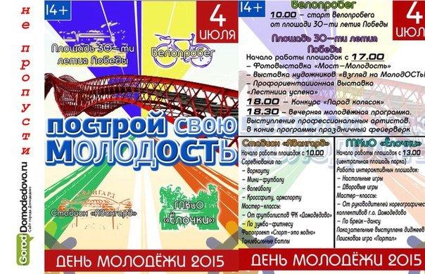 Домодедовская афиша 2-5 июля - спорт, викторины, конкурсы, праздники (фото) - фото 2