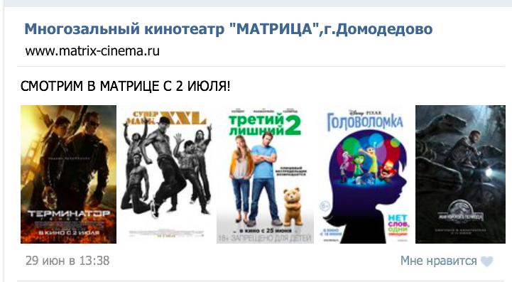 2015-07-02 08-43-14 Многозальный кинотеатр %22МАТРИЦА%22,г.Домодедово
