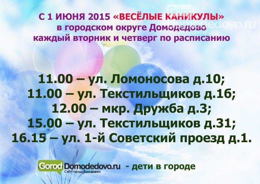 Домодедовская афиша 2-5 июля - спорт, викторины, конкурсы, праздники (фото) - фото 6