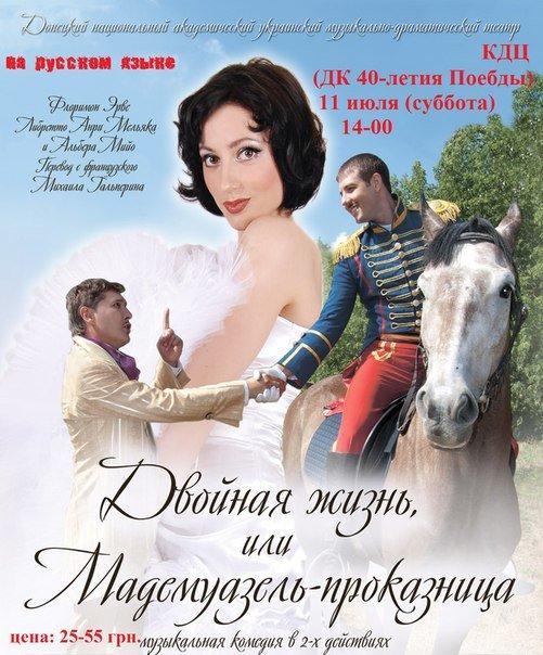 Музыкальная комедия «Двойная жизнь или Мадмуазель-проказница», фото-1