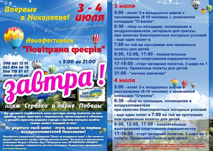Николаевцы пролетят над городом на воздушных шарах (фото) - фото 1