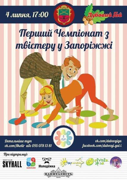 В Запорожье состоится чемпионат по твистеру (фото) - фото 1
