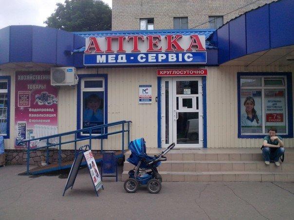 Не болейте – это дорого: в какой аптеке Красноармейска медикаменты дешевле всего? (фото) - фото 3