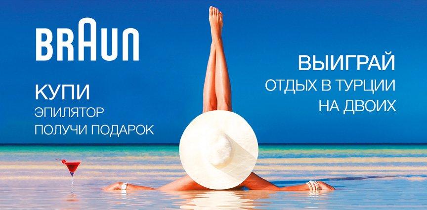 braun_рус