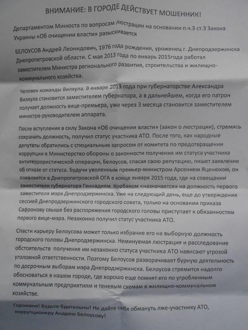Как обстоят дела на днепродзержинском «майдане» (фото) - фото 21