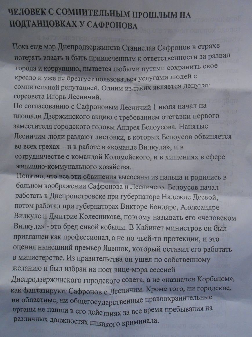 Как обстоят дела на днепродзержинском «майдане» (фото) - фото 22