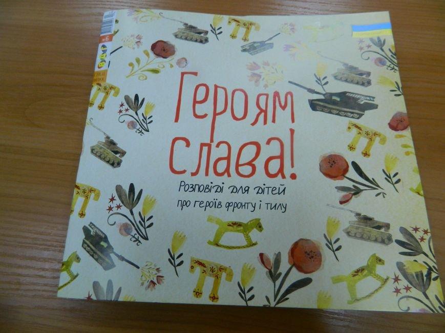 В запорожских киосках продают детский журнал про войну на Донбассе (ФОТО) (фото) - фото 1