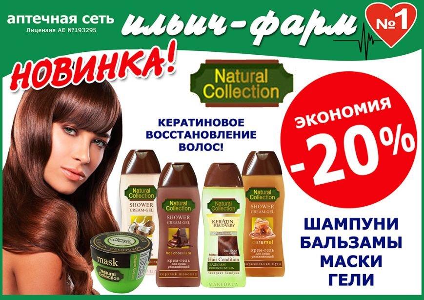 новинка -шампуни2