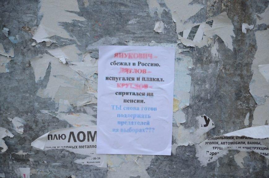 В Николаеве расклеили листовки, обвиняющие депутатов во взяточничестве (ФОТО) (фото) - фото 3