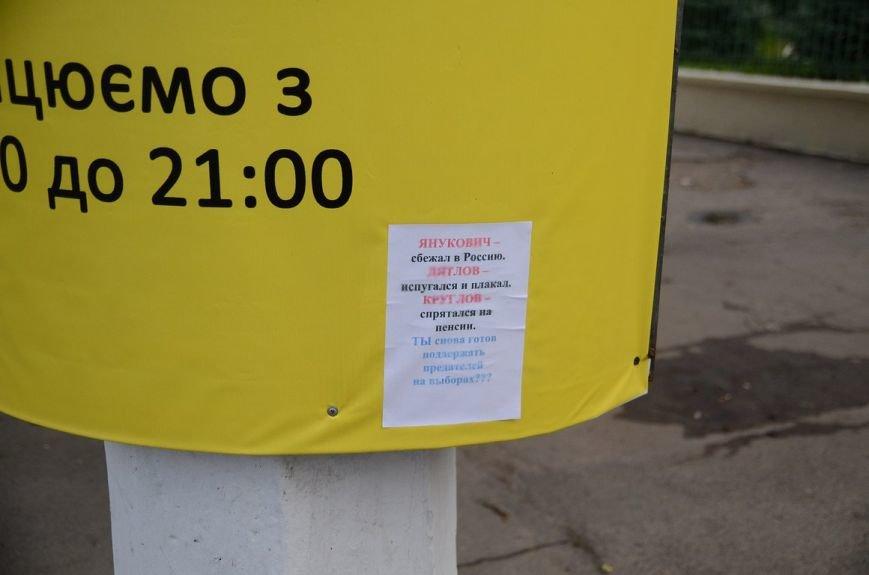 В Николаеве расклеили листовки, обвиняющие депутатов во взяточничестве (ФОТО) (фото) - фото 6