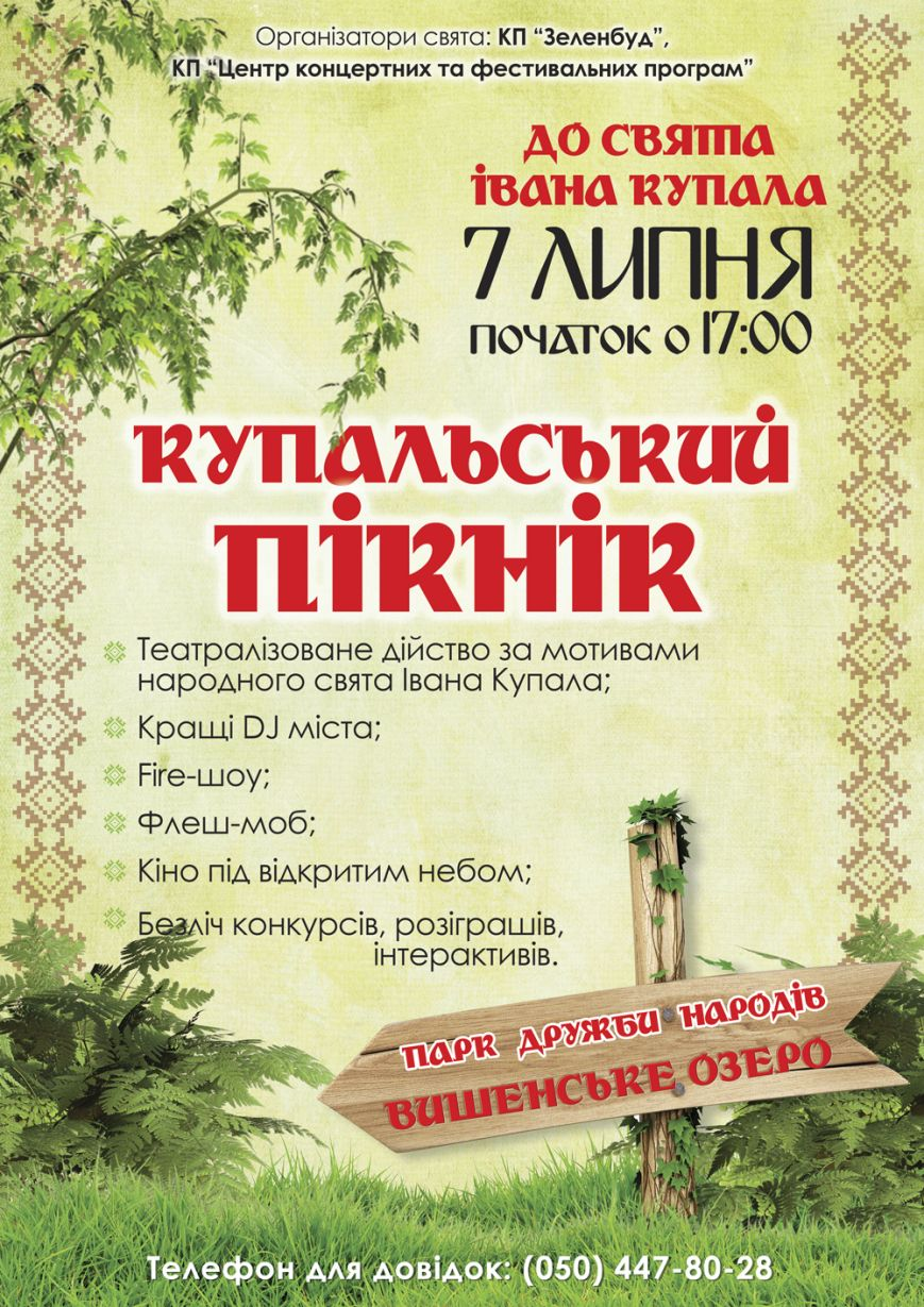 Plakat_ivana_kupala_a4