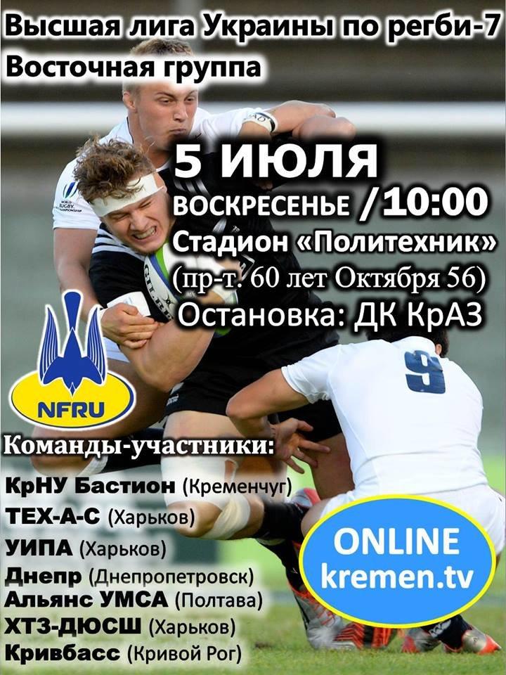 После двухлетней паузы, РК «Кривбасс» сыграет во втором туре Высшей лиги Украины, фото-1