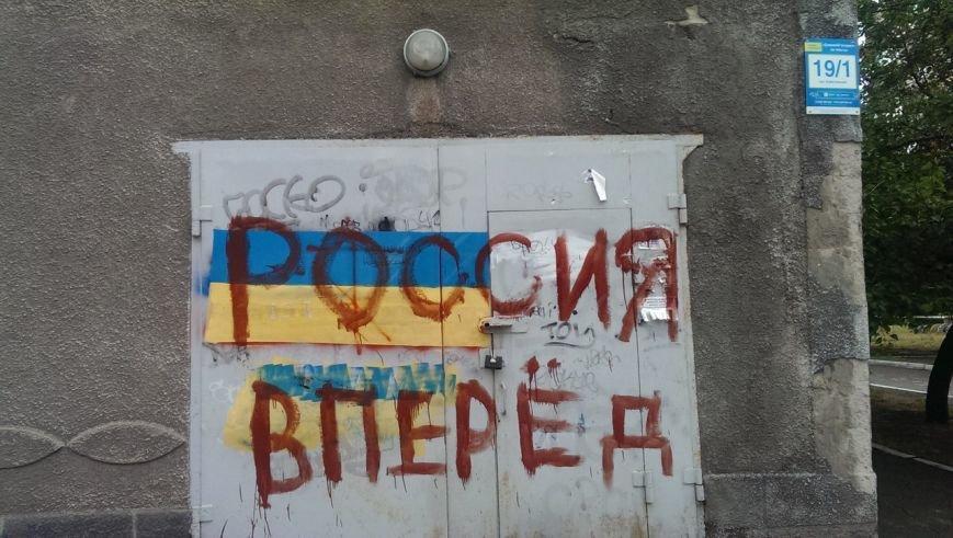 Мариупольцев раздражают пророссийские надписи (ФОТО) (фото) - фото 1