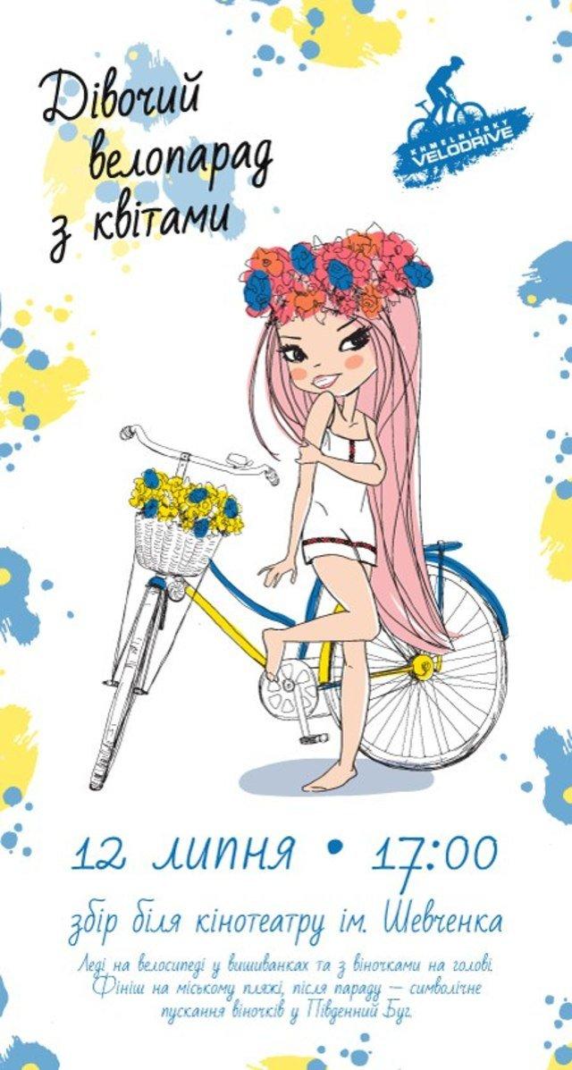 Леді знову збираються на велопарад (фото) - фото 1