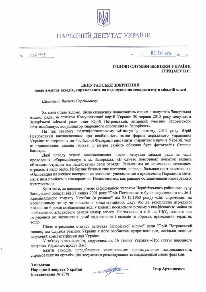 Запорожский нардеп нажаловался в СБУ на депутата-ополченца (фото) - фото 1