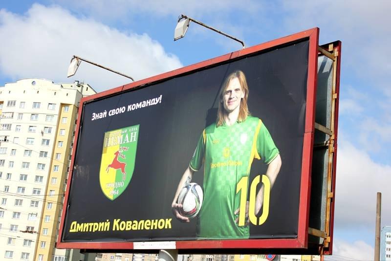 В Гродно появились билборды с изображением футболистов ФК «Неман» (фото) - фото 3
