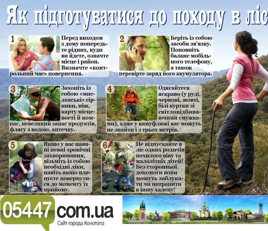 Правила безпеки під час відпочинку в лісі та біля водойм (фото) - фото 1