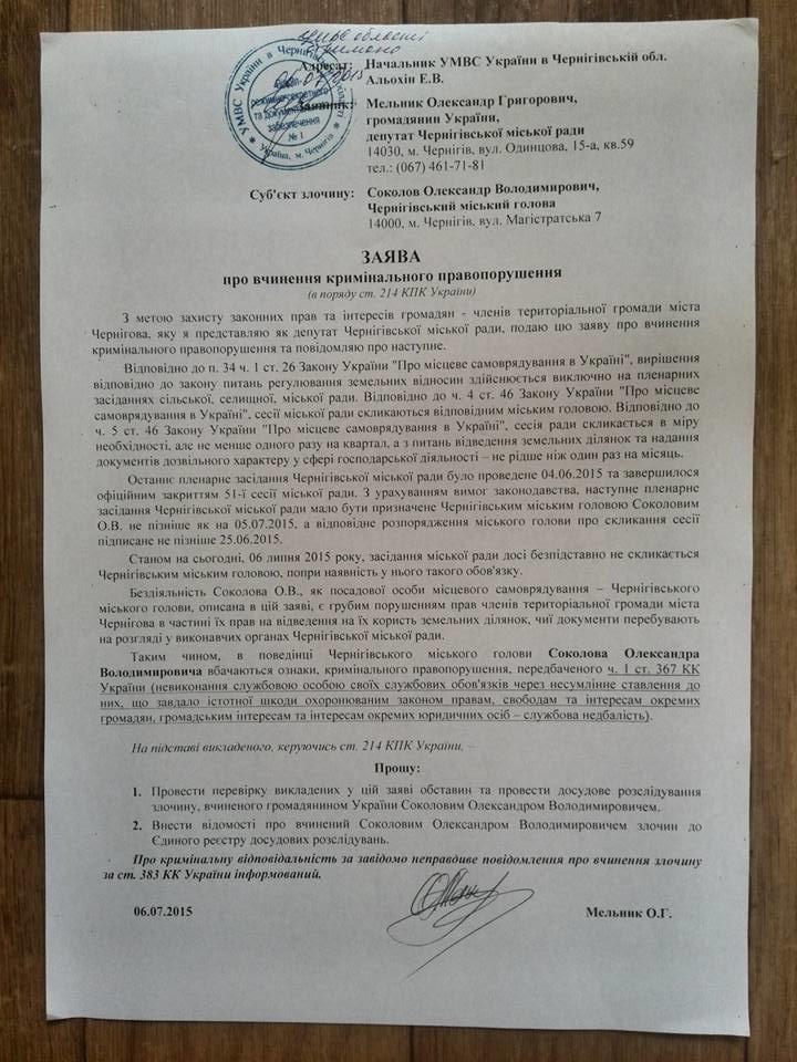 На мэра Чернигова пожаловались в милицию, фото-1