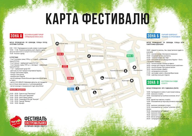 У Львові стартує фестиваль екстримальних видів спорту. Куди піти? (фото) - фото 1