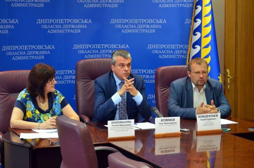 На Днепропетровщине можно получить административную услугу он-лайн (ФОТО), фото-4