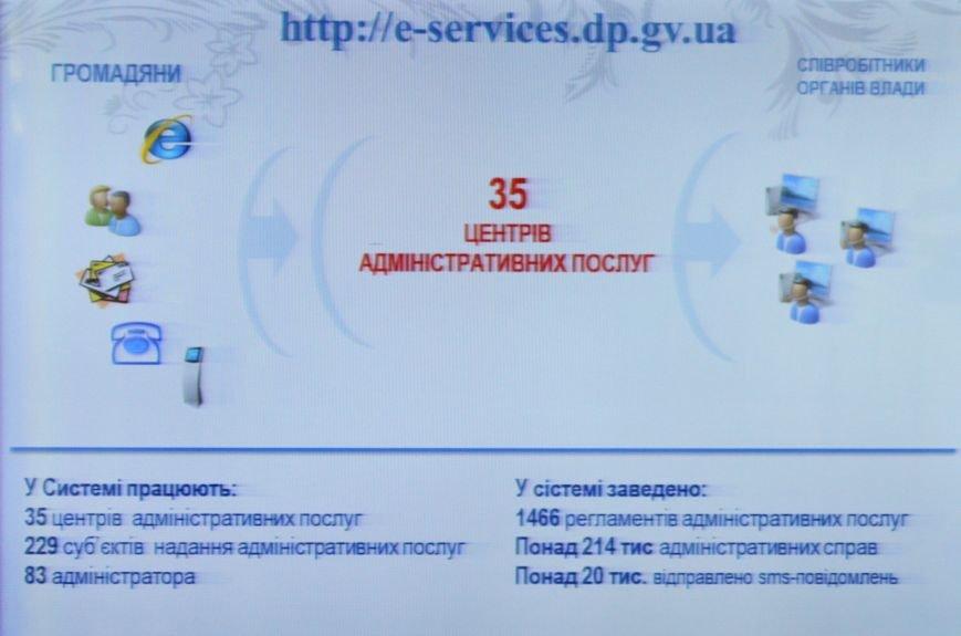 На Днепропетровщине можно получить административную услугу он-лайн (ФОТО), фото-2