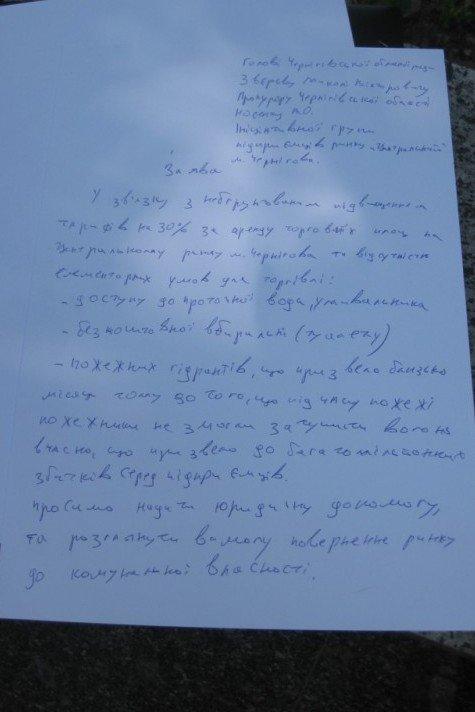Землю Центрального рынка требуют вернуть в собственность Чернигова, фото-1