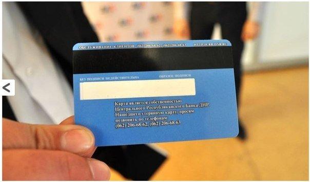 В «ДНР» готовы социальные карточки - одновременно паспорт и средство оплаты (фото) - фото 1