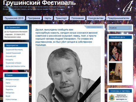 В России «убили» Макаревича (фото) - фото 1