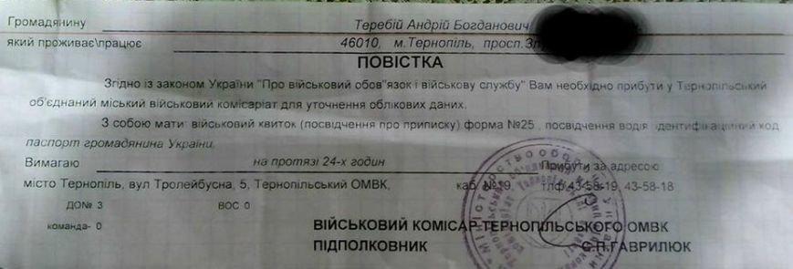 У Тернополі повістку прислали бійцю, який вже майже рік служить в зоні АТО (фото) - фото 1