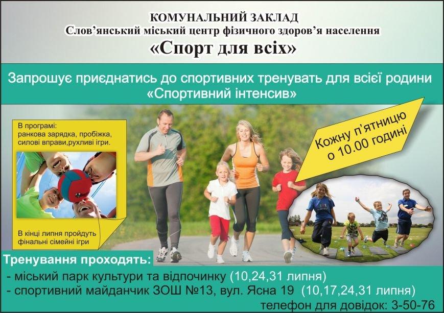 спорт для всех_